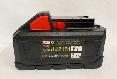 全新 台灣製造 通用 米沃奇 18V(20V) 9600mAh 鋰電池 / 21700松下特斯拉電芯/10串動力鋰電池芯