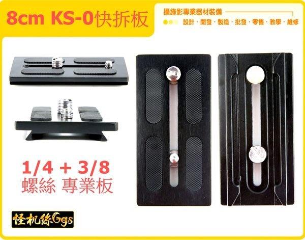 怪機絲 YP-3-010-05 8cm KS-0 KS0 長 快拆板 快裝板 加長板 平衡板 1/4 + 3/8 螺絲 專業板