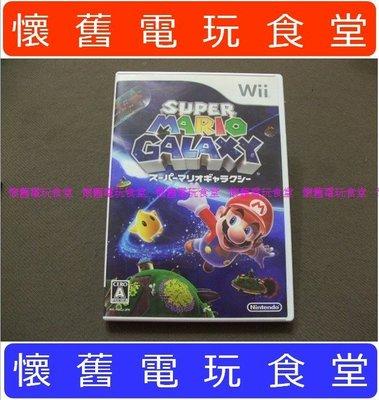 ※現貨『懷舊電玩食堂』《正日本原版、盒裝、Wii U可玩》【Wii】超級瑪利歐銀河 超級瑪莉歐銀河 銀河瑪莉歐兄弟