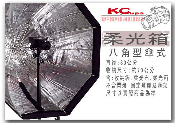 【凱西不斷電】80cm 傘式 八角 柔光箱 離機 閃光燈 快速收納 柔光箱