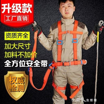 安全帶高空作業國標全身保險帶電工雙背空...