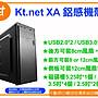 阿甘柑仔店(店面- 現貨)~ 全新 Kt.net XA 鋁感...