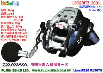 【羅伯小舖】電動捲線器 Daiwa LEOBRITZ 200JL, 附贈免費A級保養一次