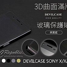 出清 惡魔 DEVILCASE SONY X XA XP 3D 曲面 滿版 9H 玻璃 保護貼 抗刮 強化 玻璃貼