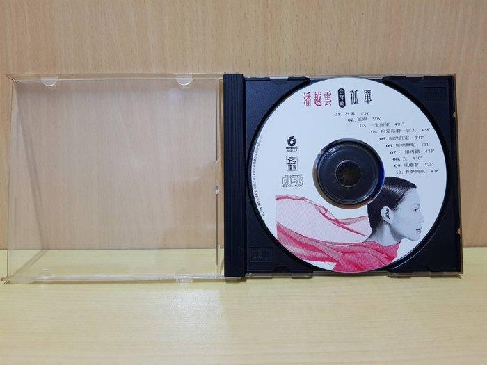 :: NiKo HoUsE ::【潘越雲】孤單 CD專輯 / 無IFPI