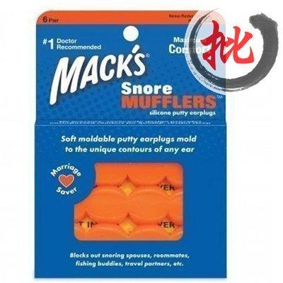 6 組含稅!Mack's 正版授權【 6 副裝 】美國原裝進口 ~ 成人軟質矽膠耳塞 ~ 黏土耳塞【降噪22分貝】