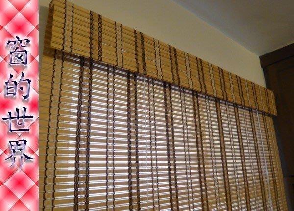 【窗的世界】20年專業製作達人,木織窗簾#018專業安裝服務(方便迅速最便宜)