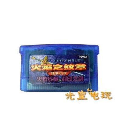 遊戲卡NDSL GBM GBASP GBA游戲卡帶 火焰紋章 封印之劍 中文芯片