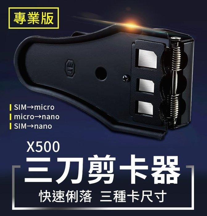 【傻瓜批發】(X500)三刀剪卡器 3刀三孔3孔 3合1nano+micro SIM卡三卡剪卡器 大中小卡套 板橋自取