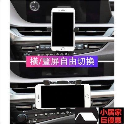 現貨促銷M 凌志 LEXUS ES es300h es200 es260 專車底座 手機架 重力式 可橫豎屏 自動夾緊 手機支架小居家生活