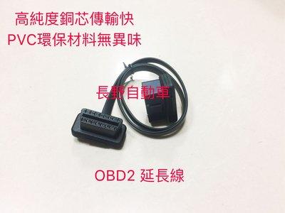 現貨不用等 OBD2 延長線 拓展線超薄設計好藏線 對應各種OBD2 高純度銅芯 傳輸穩定 PVC環保材料無異味