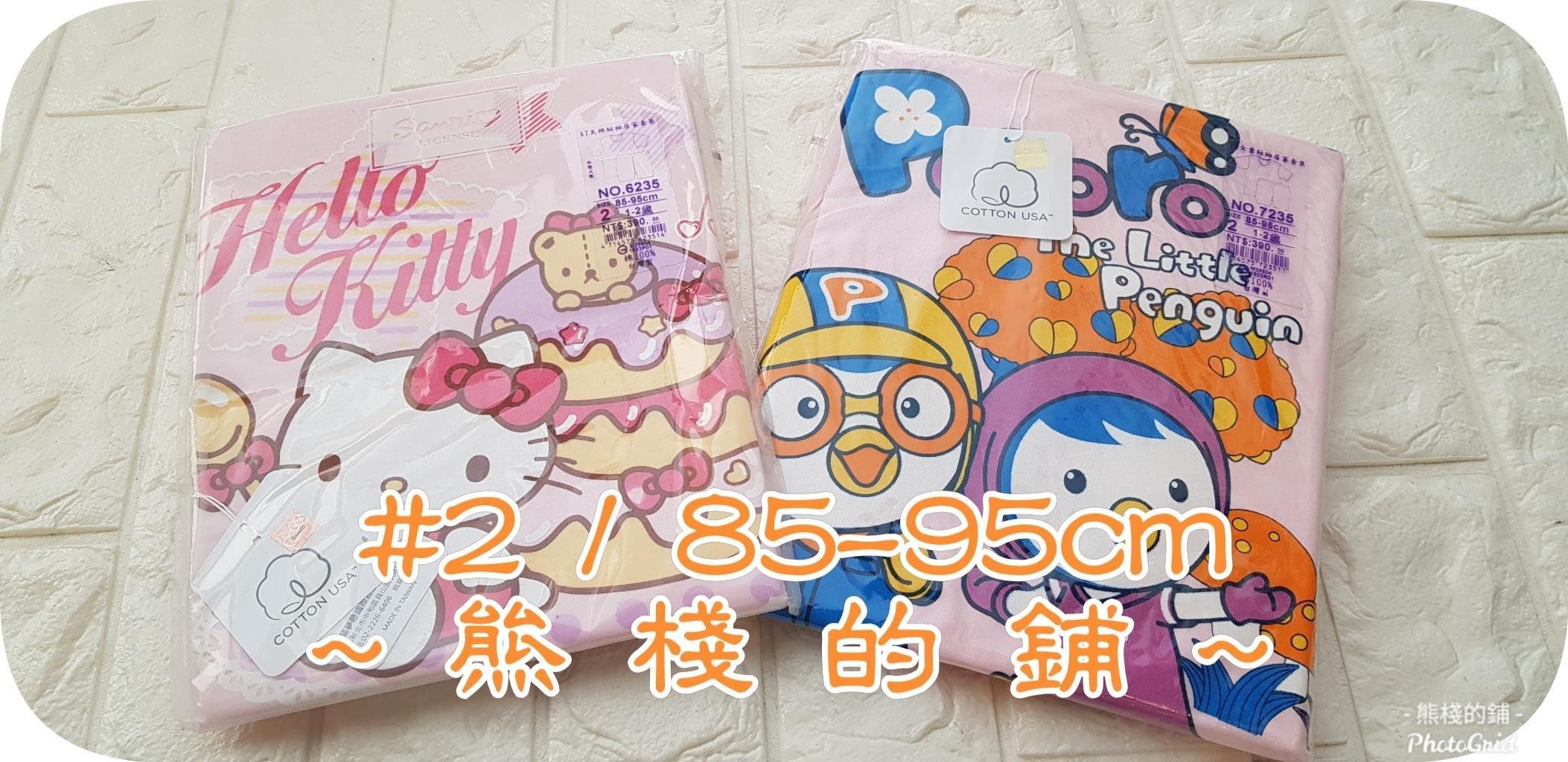 【貝兒童鋪】亞蘭夢藤 Hello Kitty / Pororo 企鵝 短袖套裝.純棉居家服.台灣製 #2/85~95cm