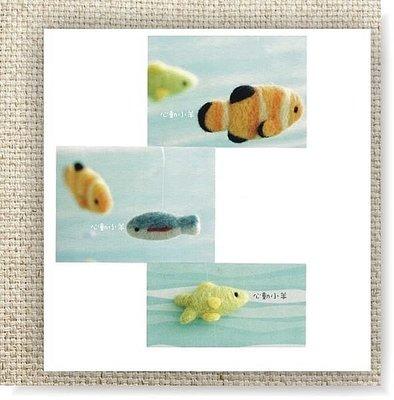 熱帶魚風鈴,美麗諾羊毛羊毛氈材料包、可製作成手機吊飾、小裝飾(純羊毛製品)