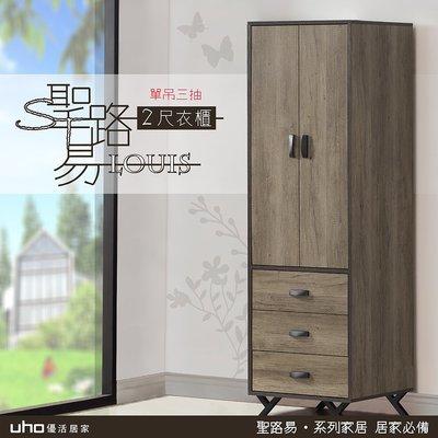 衣櫃【UHO】聖路易2尺衣櫃(單吊三抽)