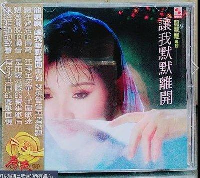 龍飄飄 讓我默默離開 CD復刻版系列 全新正版 2016/11/3日發行