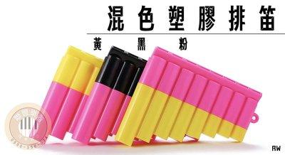 《∮聯豐樂器∮》混色塑膠排笛/塑膠排笛/排笛  每個只要40元《桃園現貨》
