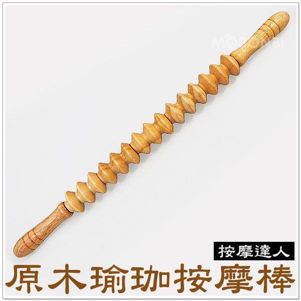 【摩邦比】台灣製天然原木瑜珈棒 滾輪棒輪棒按摩棒健康滾輪按摩瑜伽滾輪腰椎按摩女人我最大大腿按摩棒小腿按摩器