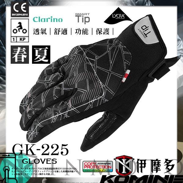伊摩多※2019正版日本KOMINE 彈力網眼手套 防摔短手套 可觸控手機 春夏 共4色GK-225。粉碎黑色