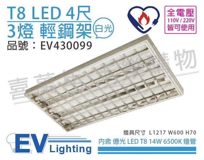 [喜萬年]含稅 EVERLIGHT億光 LED T8 42W 白光 4呎3燈 全電壓 輕鋼架 節能標章_EV430099