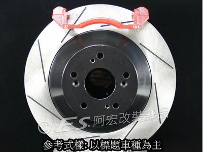 阿宏改裝部品 E.SPRING NISSAN BIG TIIDA 302mm 前 加大碟盤 可刷卡