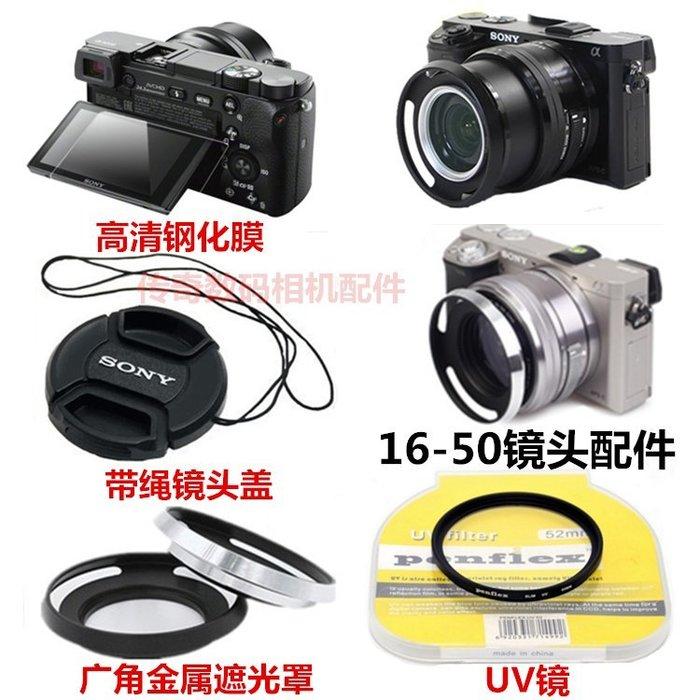 【優品屋】索尼ILCE-6000L A6000 A6300 A5000微單相機 遮光罩+UV鏡+鏡頭蓋