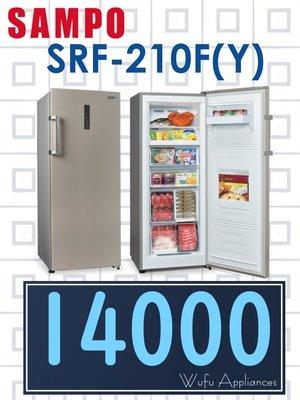【網路3C館】原廠經銷,可自取【來電價14000】SAMPO聲寶205公升冰櫃含把手直立式 冷凍櫃SRF-210F(Y)