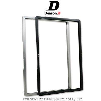 --庫米--Deason.iF SONY Z2 Tablet SGP521/511/512 鋁合金磁扣金屬邊框~免運費