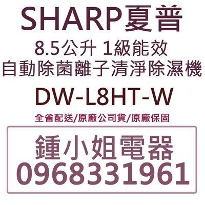 SHARP夏普 8.5公升 1級能效自動除菌離子清淨除濕機 DW-L8HT-W