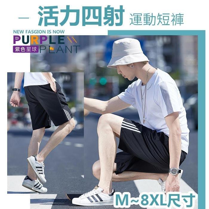 【紫色星球】口袋拉鍊 透氣排汗 短褲【K1311】休閒短褲 運動短褲 男短褲 大尺碼 M-8XL