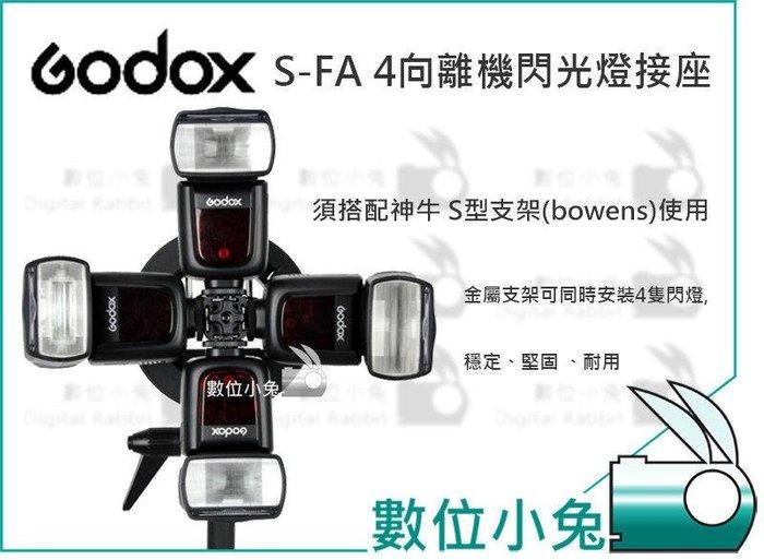 數位小兔【Godox 神牛 S-FA 4向離機閃光燈接座】四燈 需搭S型支架 Browns Elinchrom S-EC