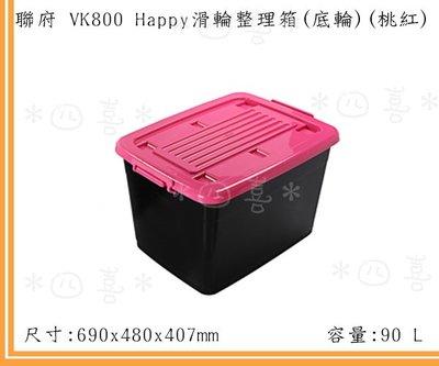 *四喜* 聯府 VK800 Happy滑輪整理箱(底輪)(桃紅) 收納箱 塑膠箱 置物箱 90L / 台灣製 新北市