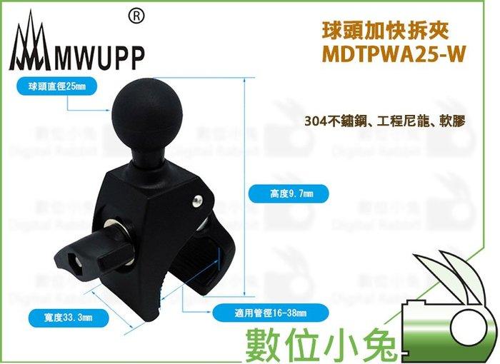 數位小兔【MWUPP 五匹 球頭加快拆夾 MDTPWA25-W】夾具 支架 機車 摩托車