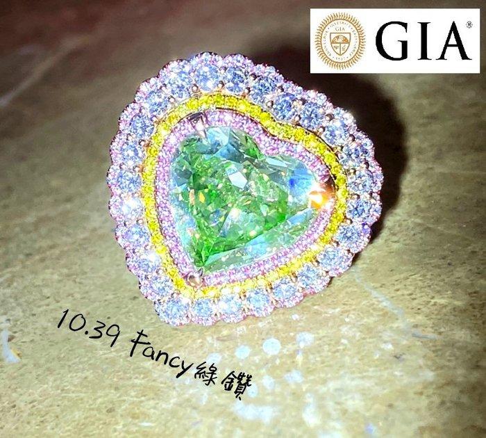 【台北周先生】天然Fancy綠色鑽石 10.39克拉 罕見大顆 Even分布 18K金真金真鑽戒墜兩用 愛心切割 送GI