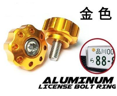 阿布汽車精品~鋁合金牌照框螺絲/齒輪型-金色 (牌照螺絲 車牌螺絲 重機 牌框)Mitsubishi、CMC Honda