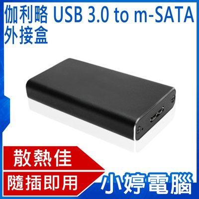 【小婷電腦*硬碟】全新 伽利略 USB 3.0 to m-SATA 外接盒 鋁合金屬 隨插即用