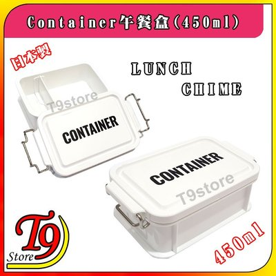 【T9store】日本製 Lunch Chime Container 午餐盒 便當盒(450ml)