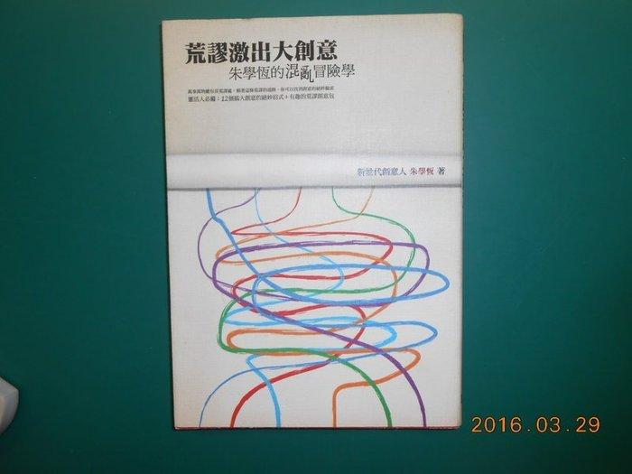 《荒繆出大創意》朱學恆 圓神 2007初版 9成新【CS超聖文化2讚】