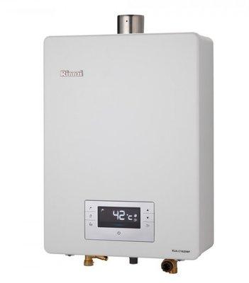 16公升【日本技術】林內牌 水量伺服器 數位恆溫 強制排氣 熱水器 RUAC1620WF MUAC1620WF