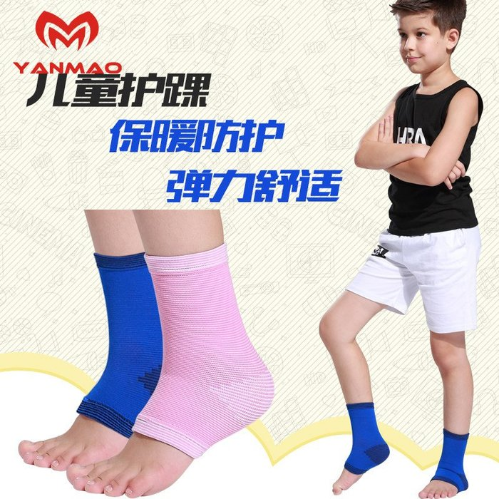哈尼店鋪*兒童護踝小孩護腳踝套扭傷護腳套腳護腕男童女童護裸薄款防寒保暖優惠推薦