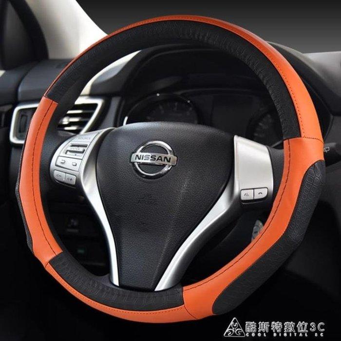日產NV200/東風帥客/風度MX6專用汽車方向盤套專車把套 酷斯特數位3c