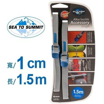 【Sea to summit】ATDAS101.5 『寬1cm/長1.5M』鋁合金束物帶 Tie Down