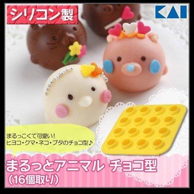 日本 貝印 小豬小雞貓咪小熊16格矽膠模型  巧克力+冰塊+果凍+手工皂都可以做 FP-5360(烘培樂)