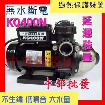 「工廠直營」東元馬達 木川 KQ400N 1/2HP 塑鋼電子穩壓加壓馬達 電子式穩壓機 靜音加壓機 抽水機