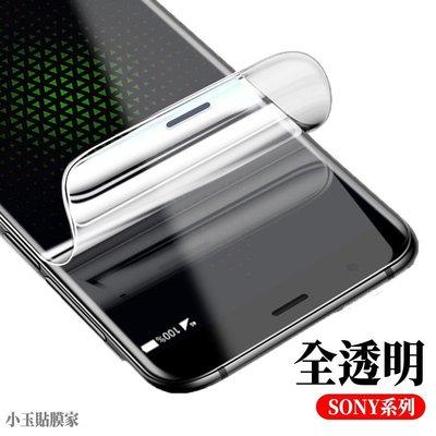 滿版 全透明 XPeria 1 5 10 保護貼 Plus SONY