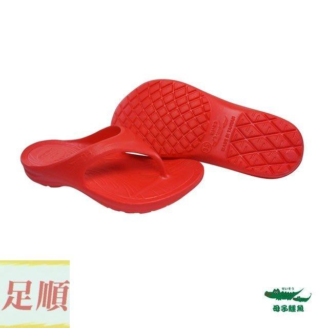 日本 母子鱷魚 超跑丫拖3代進階款 跑步拖 夾腳拖 馬拉松Y拖 夾腳 人字 沙灘拖鞋 BN68 紅色 台灣製【足順皮鞋】