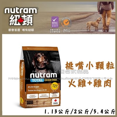 新包裝【Mr.多多】<紐頓 Nutram>T27 無榖 挑嘴小顆粒 火雞肉 2公斤 無穀全能 狗飼料