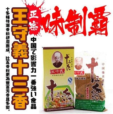 柳丁愛☆王守義十三香 40g【A168】純天然植物辛香料 調味粉 水餃 批發