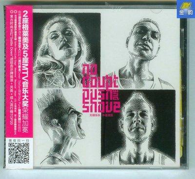 No Doub 無疑樂隊 Push And Shove 沖擊效應 星外星發行CD