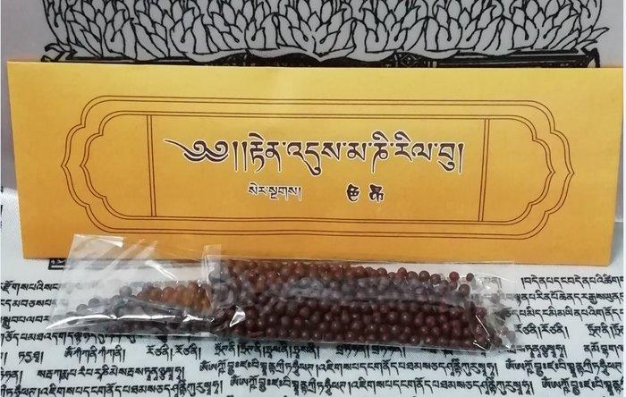 [新版]策墨林寺嘛呢甘露丸(一袋)