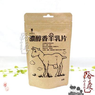 ** 濃醇香羊乳片 100g(袋) ~ 清境農場名產伴手禮,奶香甘甜適口、無色素、無香料、質純溫和,兒童最佳零嘴小點心